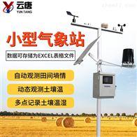 LH-CQX9草原生态监测气象站
