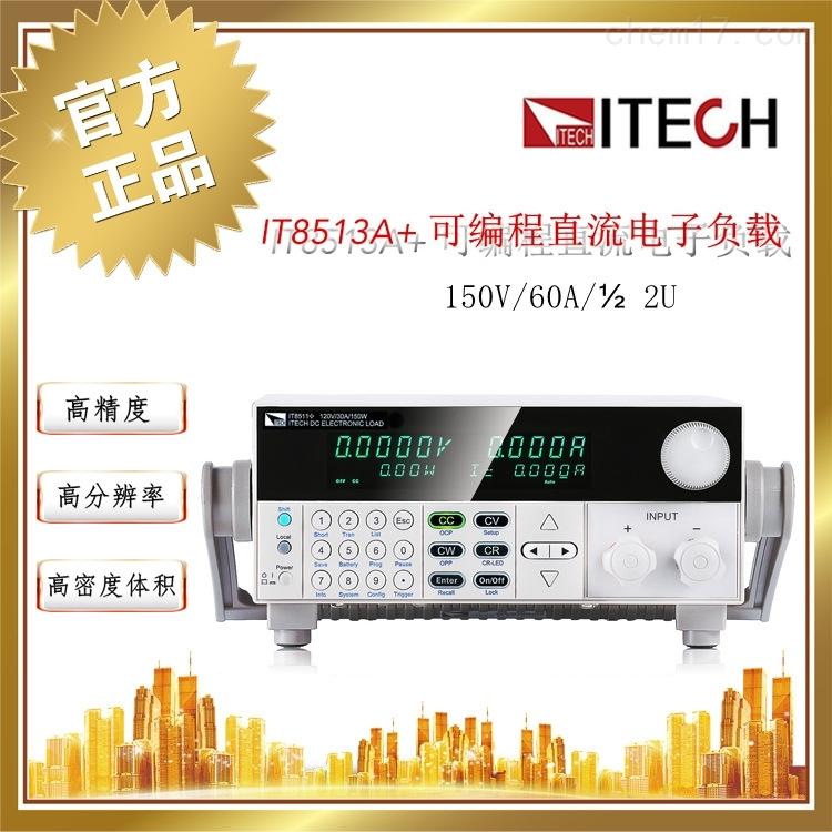 艾德克斯/ITECH IT8513A+ 直流电子负载