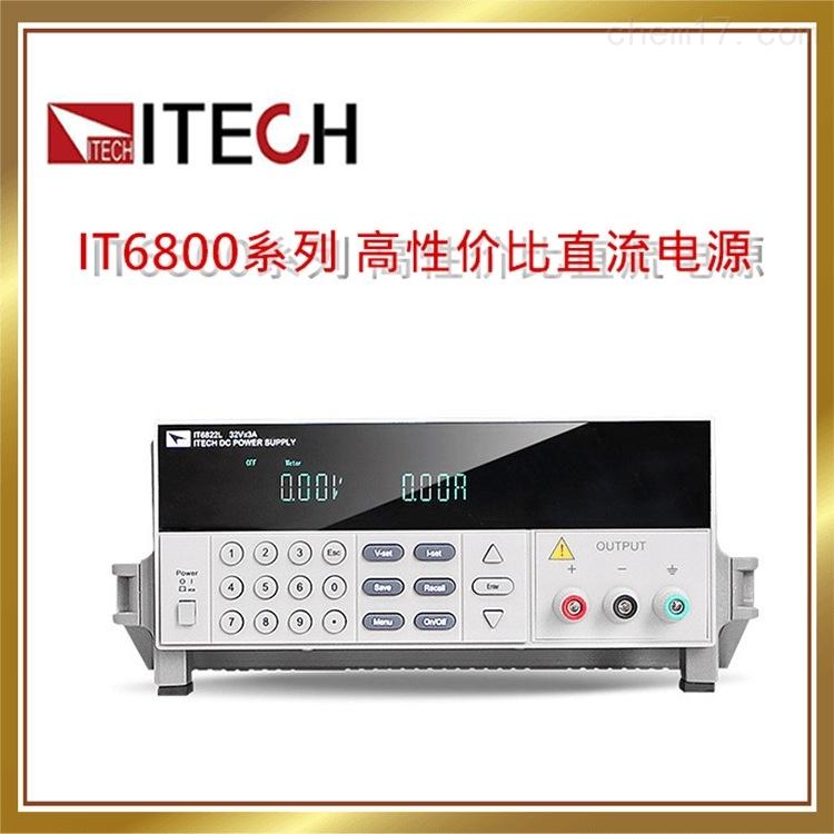 艾德克斯/ITECH  IT6822L 直流电源