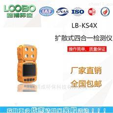 自产LB-KS4X扩散式四合一多气体检测仪