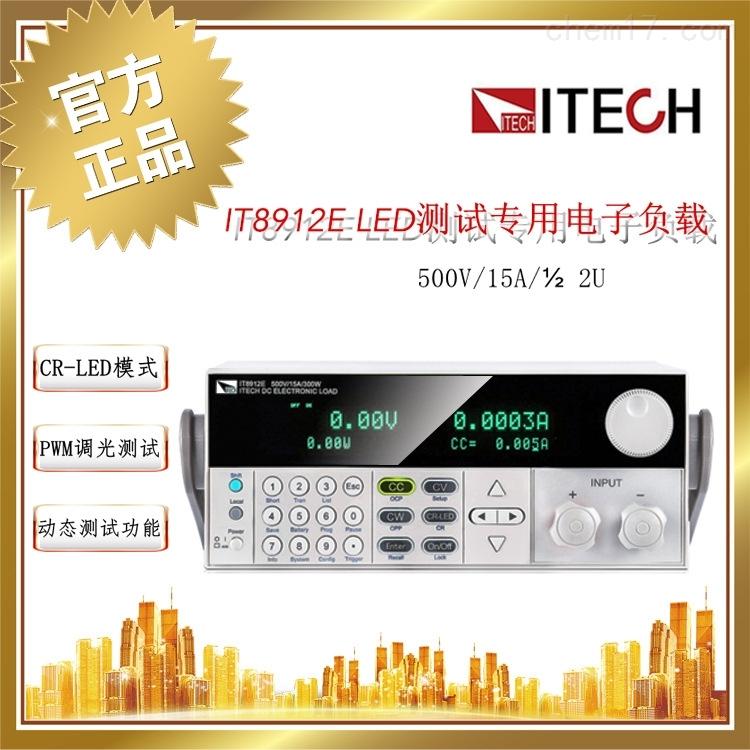 艾德克斯/ITECH  IT8912  直流电子负载