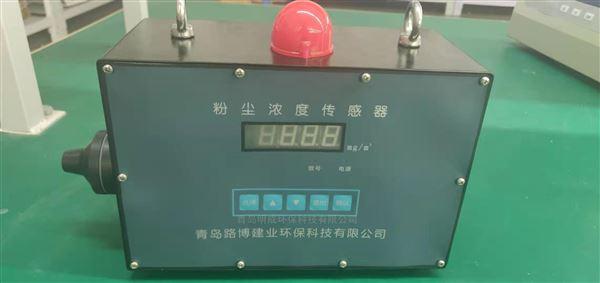 光散射原理LB-GCG1000在线式粉尘浓度监测仪