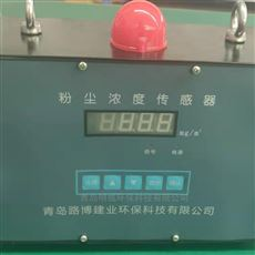 GCG1000粉尘监测小能手在线式粉尘浓度监测仪