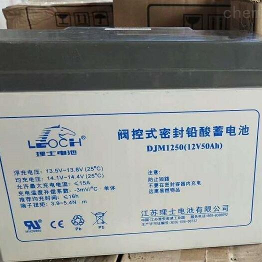 理士蓄电池DJM1250提供全新正品