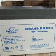 12V50AH理士蓄电池DJM1250提供全新正品
