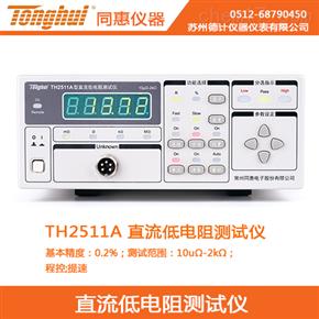 TH2511A同惠直流低电阻测试仪