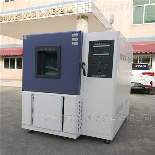 LS-GD-1000深圳1000L高低温试验箱