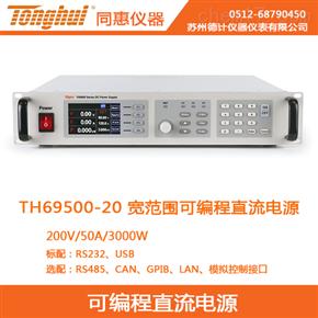 TH69200-50同惠宽范围可编程直流电源