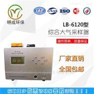 热销款双路综合大气采样器LB-6120功能齐全