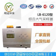 路博自产LB-6120综合大气粉尘颗粒物采样器