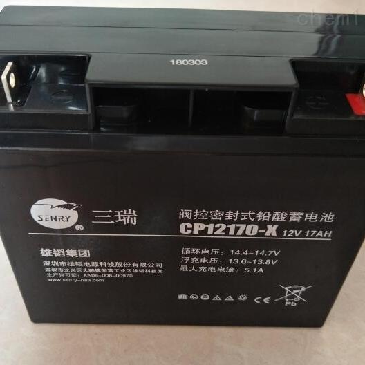 三瑞蓄电池CP12170-X办事处