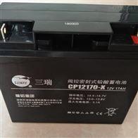 12V17AH三瑞蓄电池CP12170-X办事处