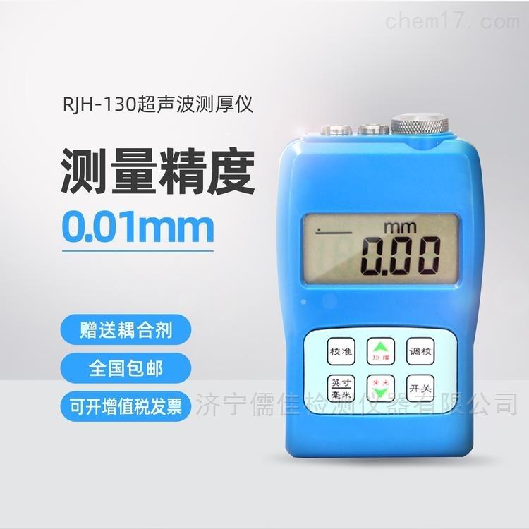 儒佳RJH-130高精密超声波测厚仪