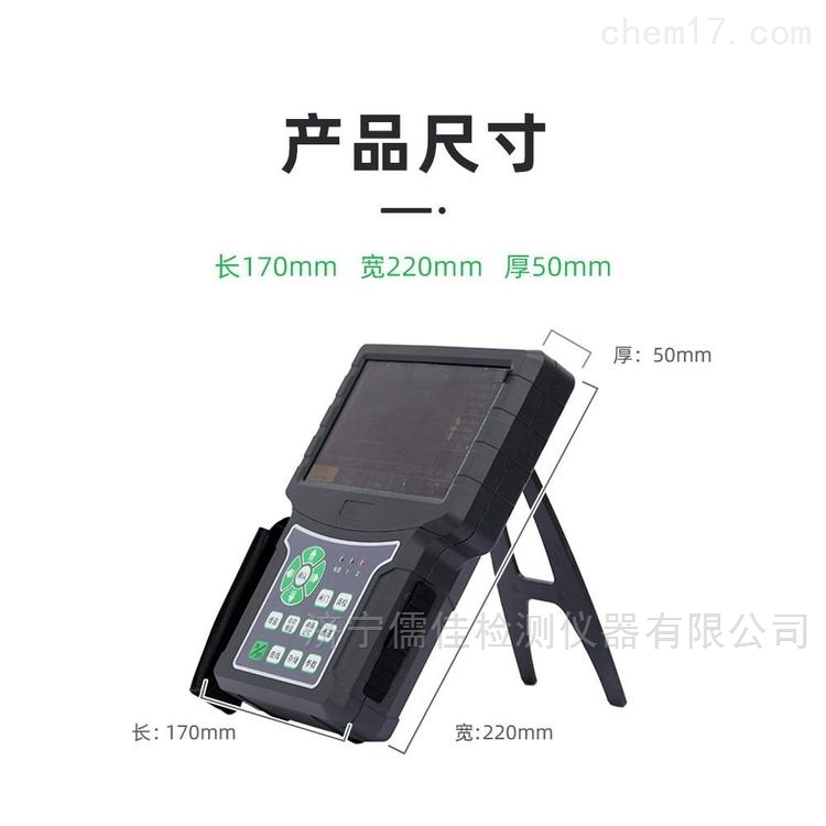 儒佳RJUT-510进口超声波探伤仪,测厚仪