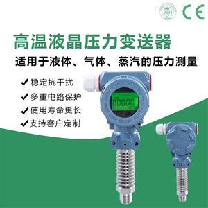 PCM400HRS485耐高温液晶数字显示压力变送器
