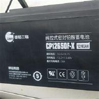 12V65AH三瑞蓄电池CP12650F-X品牌报价