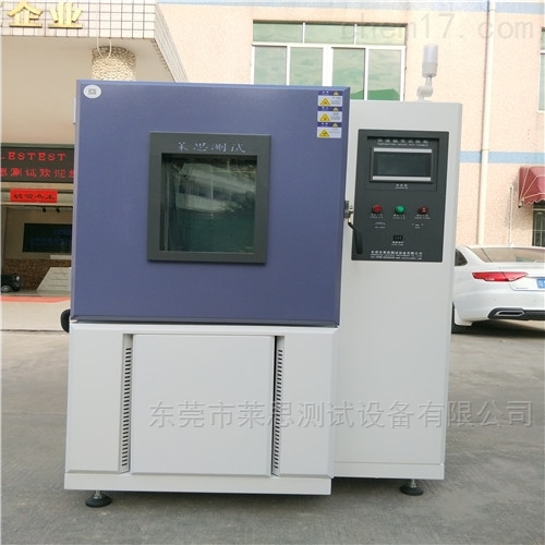 LS-KSH-480-5中山5℃快速温变试验箱