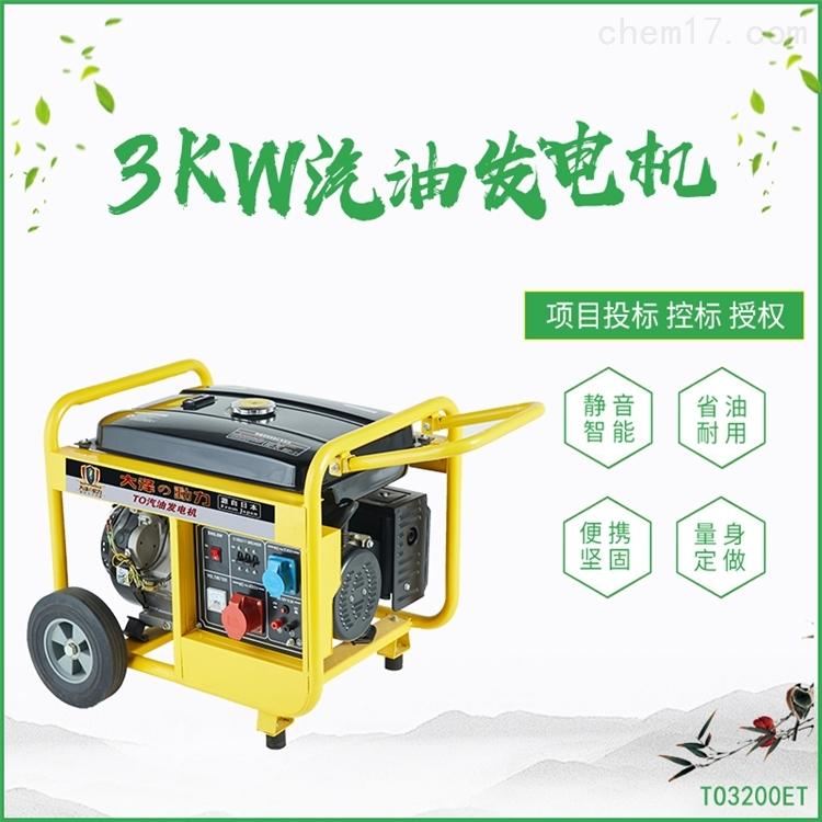 小尺寸3千瓦汽油发电机带轮子