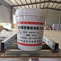 25kg/桶薄型钢结构防火涂料施工方法