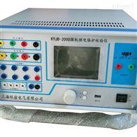 HDJB-1200 微机小型便携式继电保护校验仪
