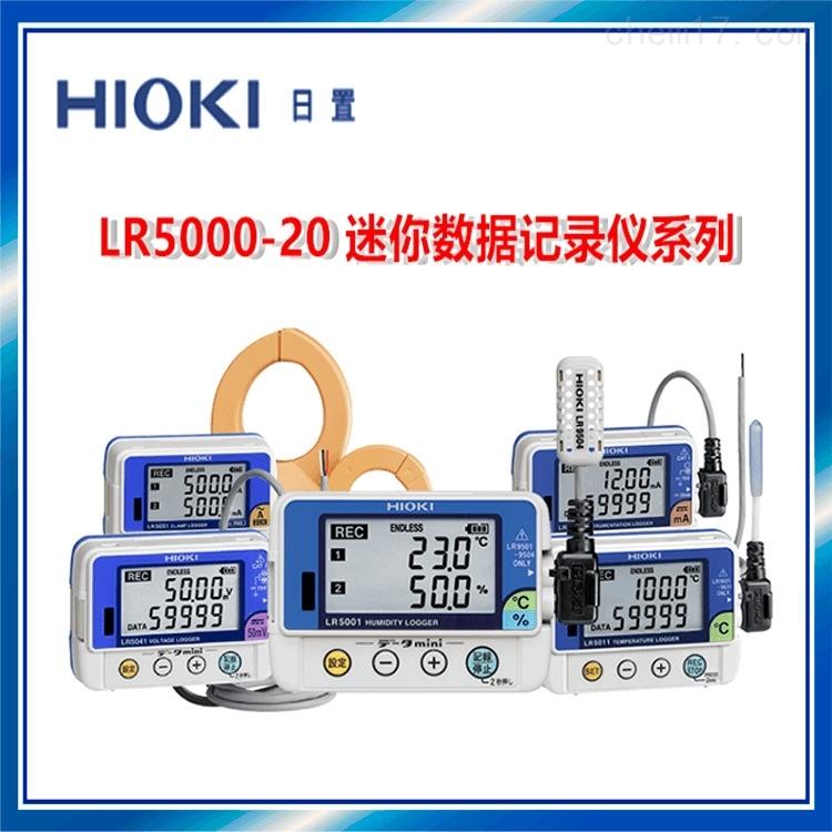 日置HIOKI LR5041  电压记录仪 预热功能