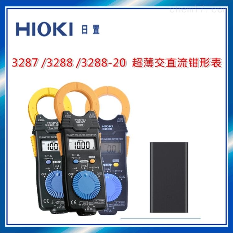 日置HIOKI 3287 3288 3288-20 交直流钳形表