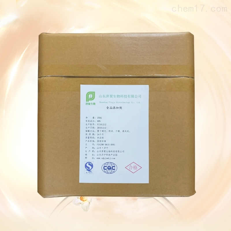 L-半胱氨酸生产厂家报价