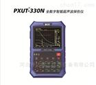 PXUT-330N数字超声波探伤仪
