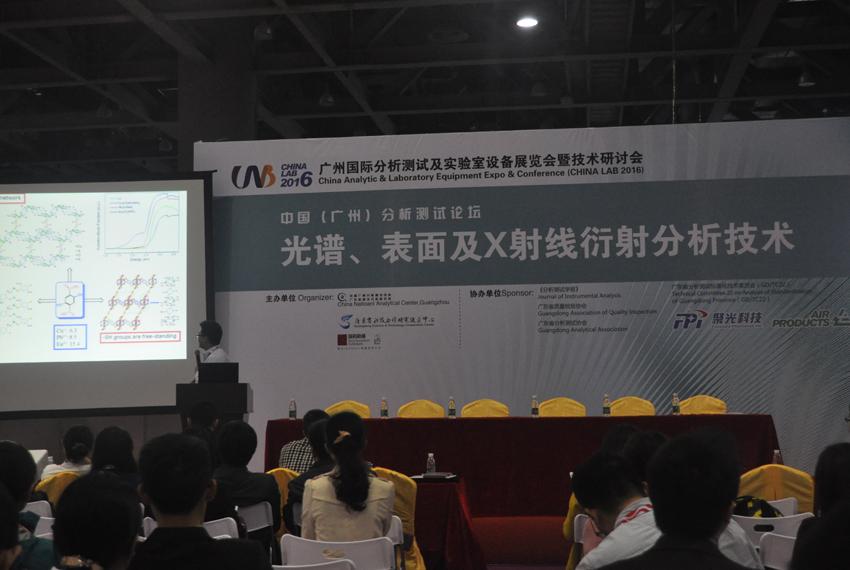 2016广州分析测试展CHINALAB同期活动
