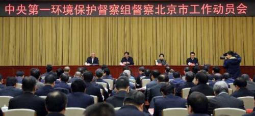 """""""环保钦差""""进驻北京,中央环保督察严控环境污染"""
