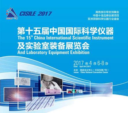 华泰和合即将参加CISILE2017科学仪器装备展览会