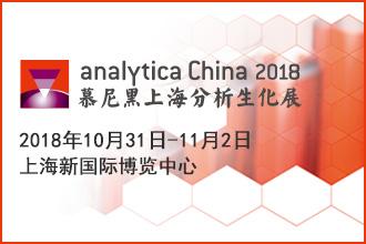 新规�?新布局analytica China 2018预售火热!