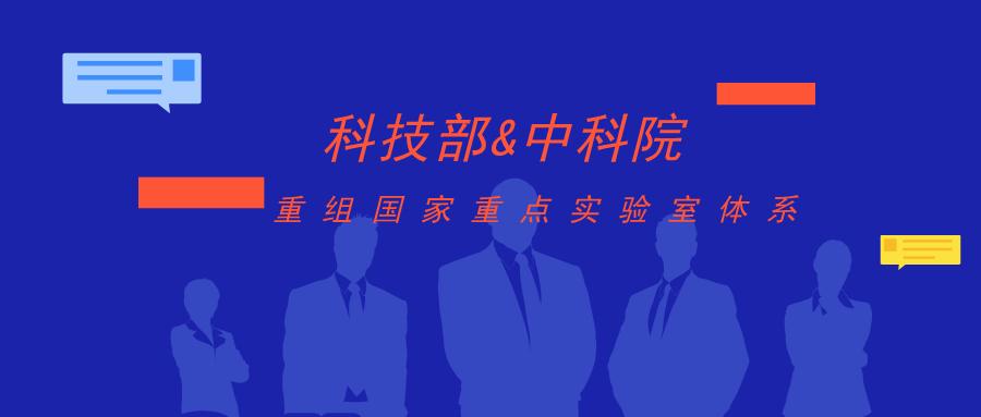 中科院betway官网首页部会谈 或将重组国家重点实验室体系