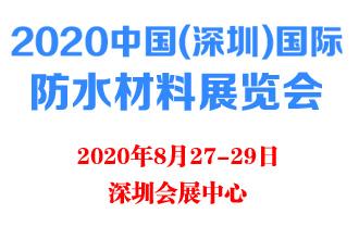2020中国(深圳)国际防水材料展览�?/></a><span><a href=
