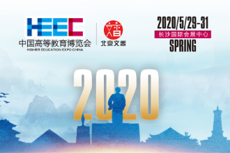 中国高等教育博览会(2020·春)