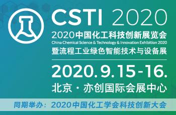 2020中国化工科技创新展览�?CSTI 2020)