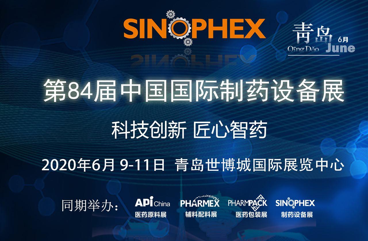 API China举办时间调整公告
