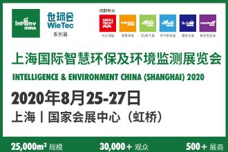 第十三届上海国际智慧环保及环境监测展览会
