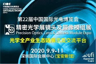 第二十二届中国光电博览会