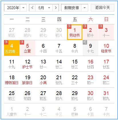公司2020年五一劳动节放假5天