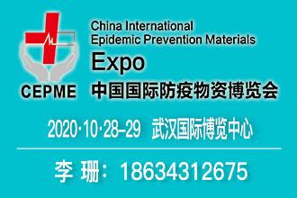 CEPME2020武汉国际防疫物资博览�?/></a><span><a href=