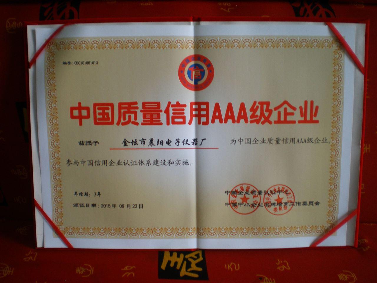 企业质量信用AAA级证书