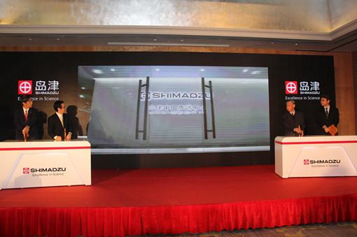 岛津中国质谱中心在北京成立