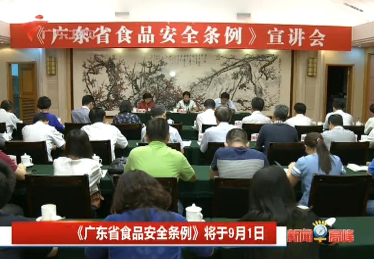 《广东省食品安全条例》将于9月1日起施行