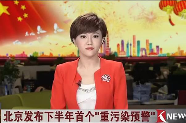 """北京发布下半年首个""""重污染预警"""""""