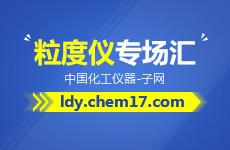 产品分类页面粒度仪网展示