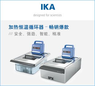 艾卡(广州)仪器设备有限公司