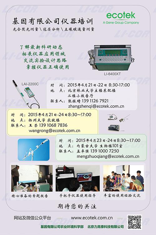 北京力高泰科技有限公司