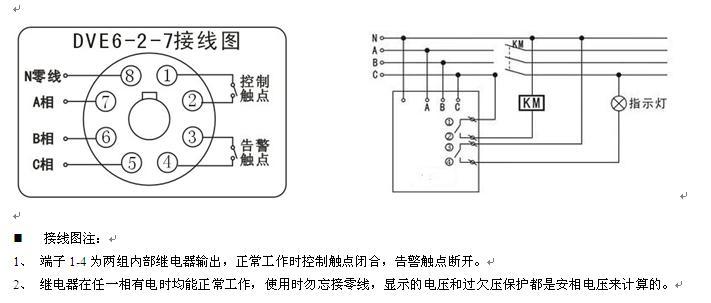 dve6-2-7 dve6-2-7电压监视器美观实用