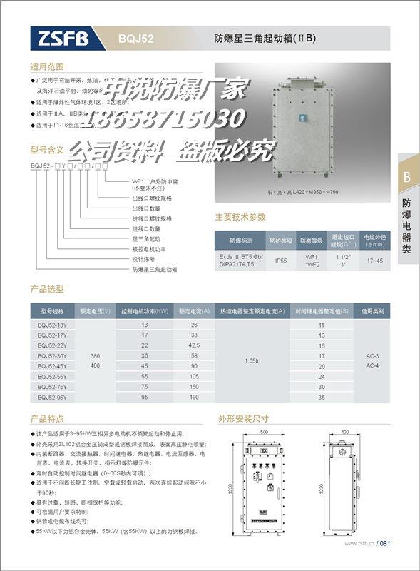 产品型号 控制电机功率(kw) 额定电流(a) 热继电器整定额定电流(a)